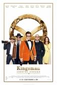 """Фильм """"Kingsman: Золотое кольцо (Kingsman: The Golden Circle)"""""""
