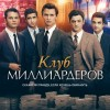 Клуб миллиардеров (Billionaire Boys Club)