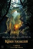 "Фильм ""Книга джунглей (The Jungle Book)"""