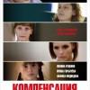 """Фильм """"Компенсация"""""""