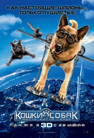 Кошки против собак: Месть Китти Галор (Cats & Dogs: The Revenge of Kitty Galore)