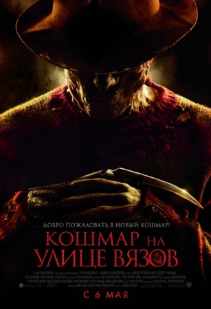 Кошмар на улице Вязов (A Nightmare on Elm Street)