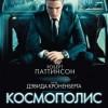 "Фильм ""Космополис (Cosmopolis)"""