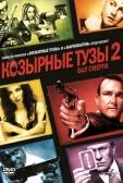 """Фильм """"Козырные тузы 2: Бал убийц (Smokin"""