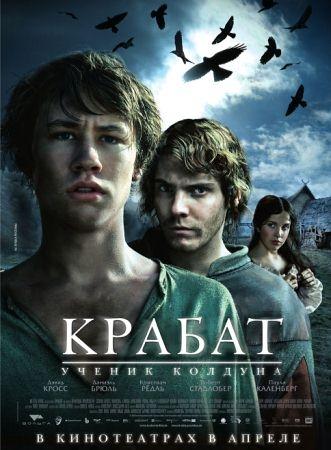 Крабат. Ученик колдуна (Krabat)