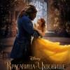 Фильм «Красавица и чудовище (Beauty and the Beast)»