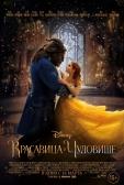 """Фильм """"Красавица и чудовище (Beauty and the Beast)"""""""
