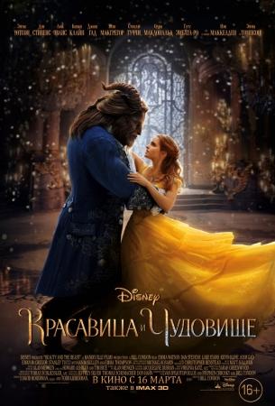 Красавица и чудовище (Beauty and the Beast)