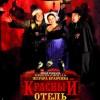 """Фильм """"Красный отель (L"""