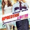 """Фильм """"Красотки в бегах (Hot Pursuit)"""""""