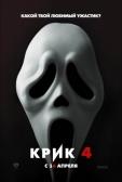 "Фильм ""Крик 4 (Scream 4)"""