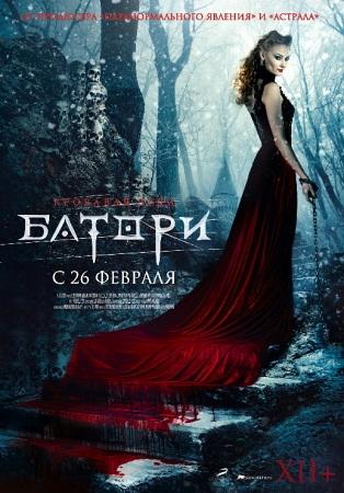 Фильм «Кровавая леди Батори (Lady of Csejte)»