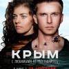 """Фильм """"Крым"""""""