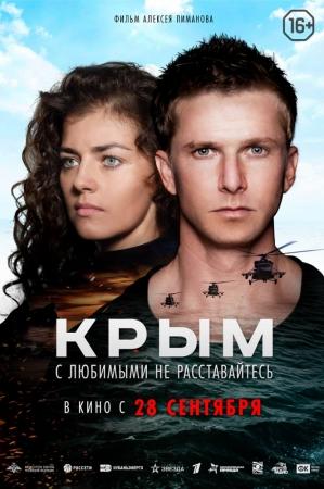 Фильм «Крым»
