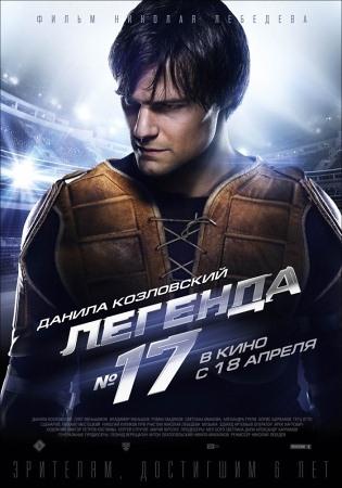 Фильм «Легенда №17»