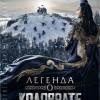 Фильм «Легенда о Коловрате»