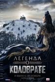 """Фильм """"Легенда о Коловрате"""""""