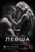 """Фильм """"Левша (Southpaw)"""""""