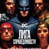 """Фильм """"Лига справедливости (Justice League)"""""""
