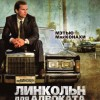 "Фильм ""Линкольн для адвоката (The Lincoln Lawyer)"""