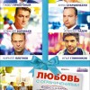 Фильм «Любовь с ограничениями»