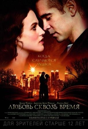 Любовь сквозь время (Winter's Tale)