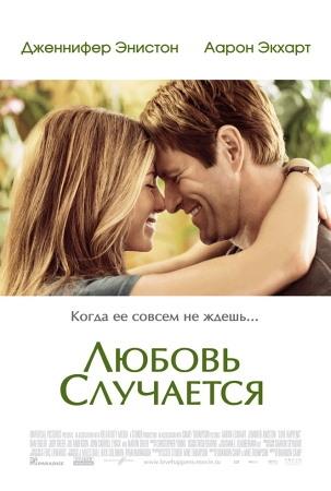 Любовь случается (Love Happens)