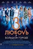 """Фильм """"Любовь в большом городе 3"""""""