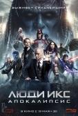 """Фильм """"Люди Икс: Апокалипсис (X-Men: Apocalypse)"""""""
