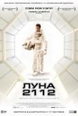 "Фильм ""Луна 2112 (Moon)"""