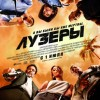 "Фильм ""Лузеры (The Losers)"""