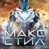 Макс Стил (Max Steel)