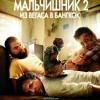 """Фильм """"Мальчишник 2: Из Вегаса в Бангкок (The Hangover Part II)"""""""