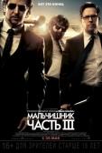 """Фильм """"Мальчишник: Часть III (The Hangover Part III)"""""""