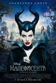 """Фильм """"Малефисента (Maleficent)"""""""