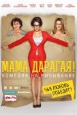 "Фильм ""Мама дарагая!"""