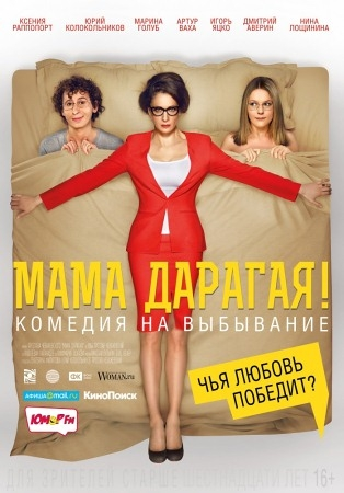 Фильм «Мама дарагая!»