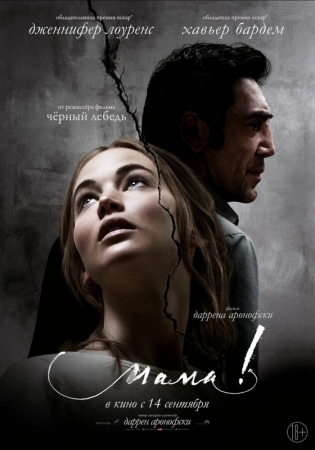 мама! (mother!)