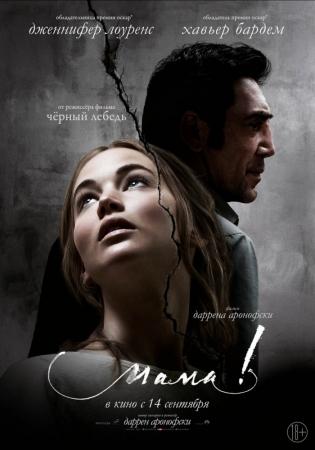 Фильм «мама! (mother!)»