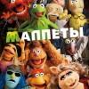 """Фильм """"Маппеты (The Muppets)"""""""