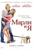 "Фильм ""Марли и я (Marley & Me)"""