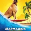 Мармадюк (Marmaduke)
