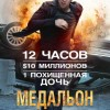 """Фильм """"Медальон (Stolen)"""""""