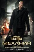 """Фильм """"Механик (The Mechanic)"""""""