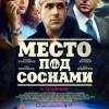 "Фильм ""Место под соснами (The Place Beyond the Pines)"""