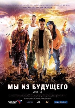 Фильм «Мы из будущего»