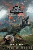 """Фильм """"Мир Юрского периода 2 (Jurassic World: Fallen Kingdom)"""""""