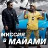 """Фильм """"Миссия в Майами (Ride Along 2)"""""""
