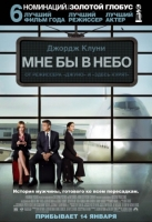 Мне бы в небо (Up in the Air)