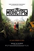 "Фильм ""Монстры (Monsters)"""